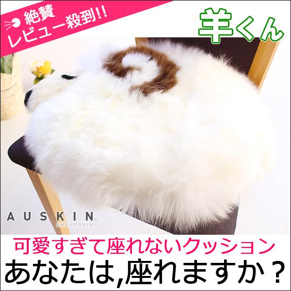 AUSKIN ムートンクッション 「羊くん」 35×45cm 【ギフト対応可能】