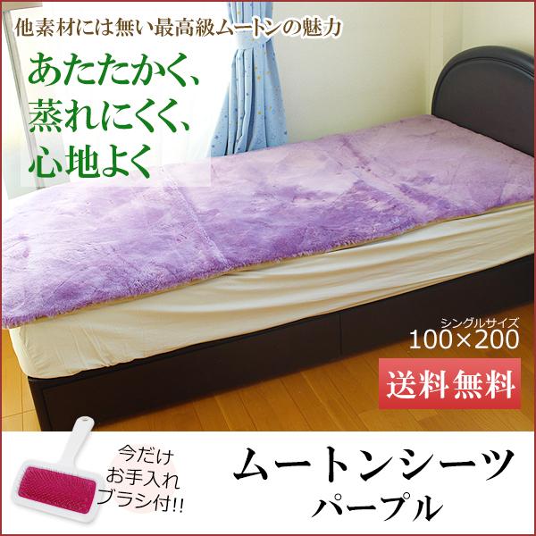 ムートンシーツ パープル無地 100×200 【送料無料】