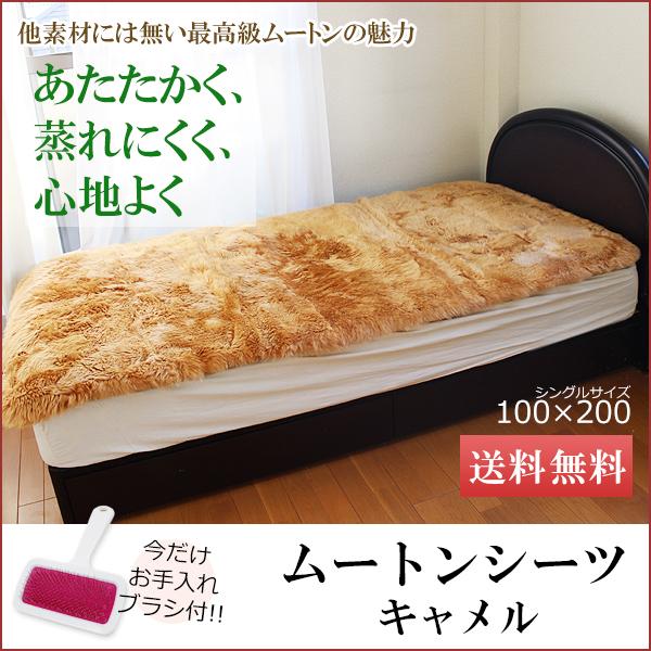 【送料無料】 ムートンシーツ 長毛 「キャメル」 シングルサイズ 100×200cm