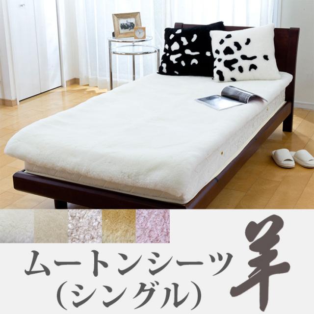 ムートンシーツ 羊 100×200 【送料無料】