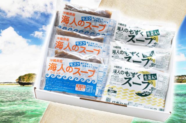 沖縄のモズクセット