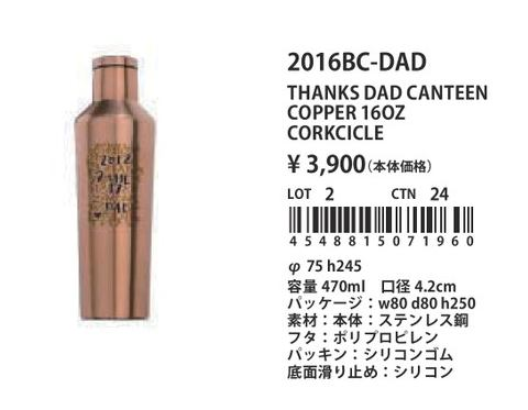 Thanks DAD Canteen Copper 16oz Corkcicle