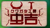 虫吉のロゴ