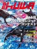BE-KUWA No.61 発表!第16回クワガタ飼育レコード
