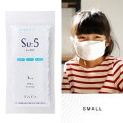 Su:5 スー マスク SMALL 1袋(3個入り) 5層フィルター YAYA ヤヤ 子供用 女性