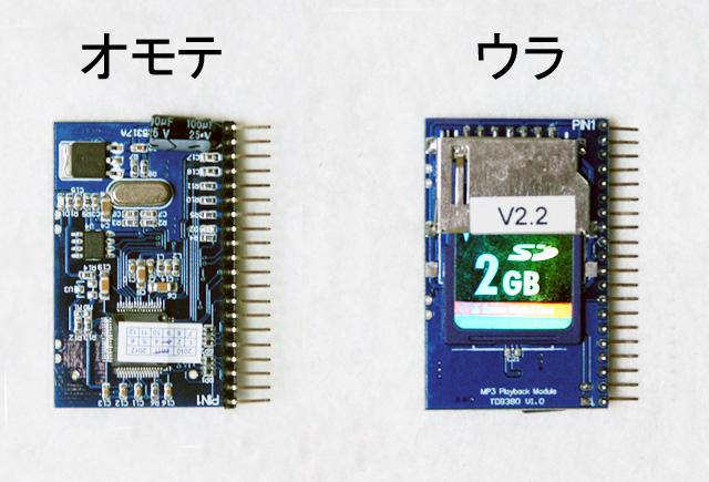 MK-138 ロボットやおもちゃに最適!シリアル制御も可能な超小型組込み用MP3プレーヤーボード(SD付き)