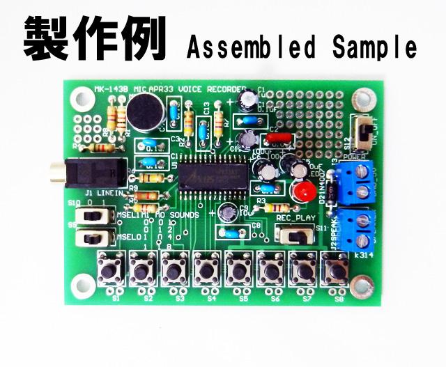 MK-143B 最大8種の音を録音再生可能!マイクとライン入力付き680秒ボイスレコーダーキット
