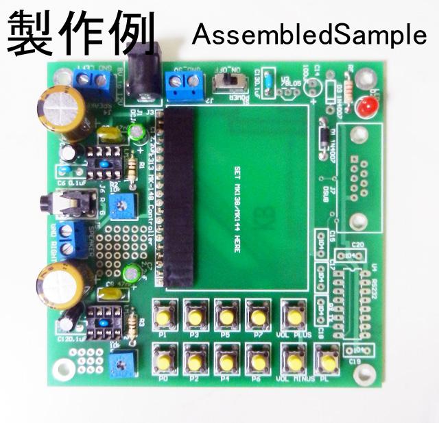 MK-148 これは便利!アンプ・スイッチ付きMK-138/144B MP3プレーヤーボード用コントローラキット(MK138/144B別)