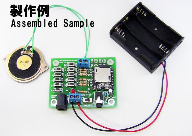MK-155B MP3/WAV 再生可能! アンプ/ ス ピーカー/ 電池ボックス/microSD 付き組込み用ボイスプレーヤーボー ドキット