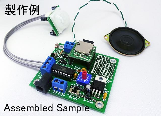 MK-158 人を検出するとメッセージや音楽を再生!人感センサー/スピーカー付きMP3 ボイスプレーヤーキット
