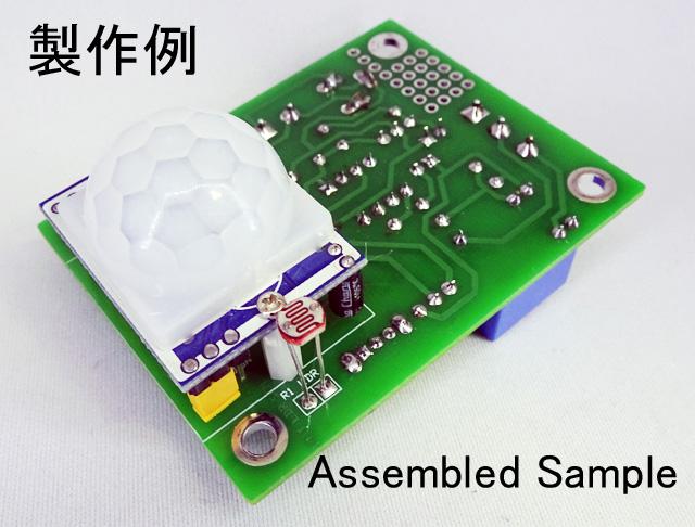 MK-302C 赤外線で人を検出し照明やアラームをオン!リレー付き多機能な人感センサーキット