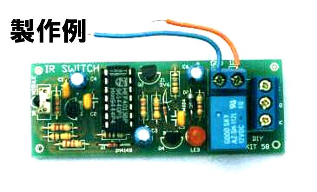 MK-304-BUILT  小型リレー付き赤外線(IR)リモコン・トグルスイッチキット完成品