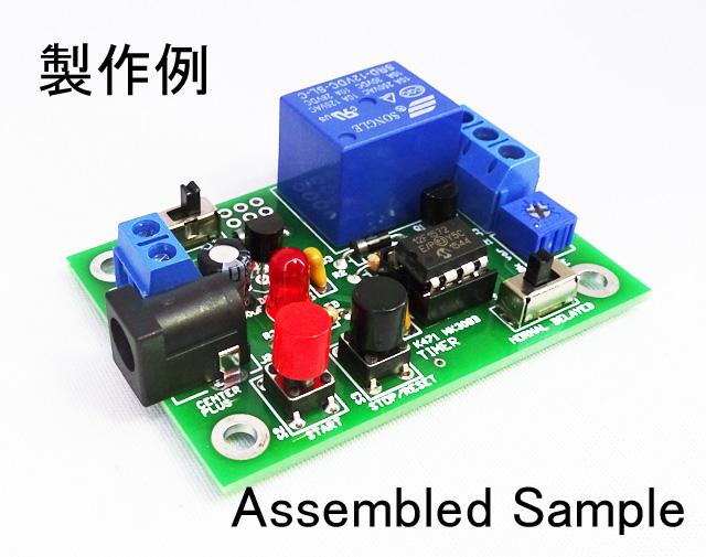 MK-308B LED/電灯/ブザーを指定時間オン!AC100Vリレー付きタイマーキット