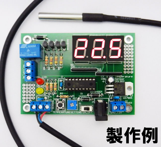 MK-319 防水センサー・表示・リレー付き!-20℃から120℃対応、温度センサーキット