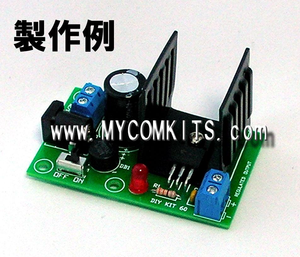 MK-501 ブリッジ整流回路付き汎用3端子レギュレータ定電圧電源回路キット(IC別)
