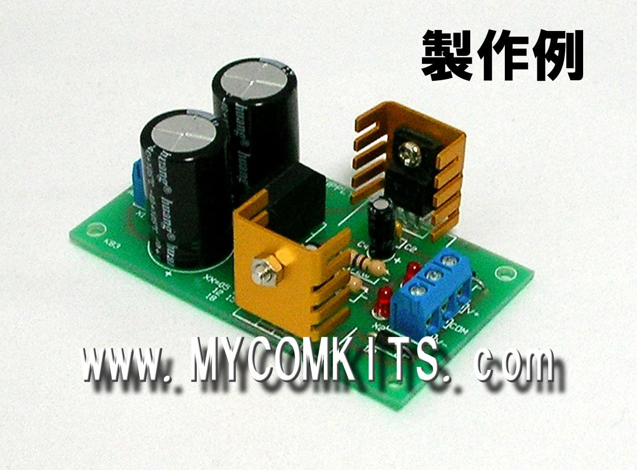 MK-503-BUILT こんなの欲しかった。便利!正負2出力汎用3端子レギュレータ1A定電圧電源キット完成品(IC別)