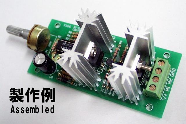 MK-508-BUILT 回転方向とその速度を制御可能!PWM方式ハイパワーDCモーターコントローラキット完成品