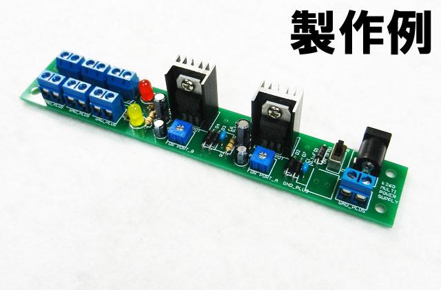 MK-509 実験や開発に便利!可変電圧2種類6出力、固定電圧1出力搭載。多出力電源キット