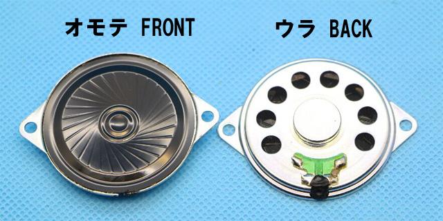 MSC-108 パネル取り付け簡単!耳付き、超薄型で最大1.5W。40mm径8Ωスピーカー