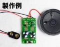 MK-149-BUILT おもちゃや防犯装置、アラームに最適!2種類のサイレン音発生キット完成品
