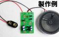 MK-150-BUILT おもちゃや防犯装置、アラームに最適!簡単に作れるシンプルなサイレン音発生キット完成品