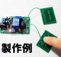 MK-300B-BUILT プッシュ/トグル動作可能。水位センサーにもなるリレー付き多機能タッチセンサーキット完成品