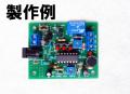 MK-305B-BUILT 用途はいろいろ。音量表示/オン時間設定/マイク/リレー付き音センサースイッチ(VOX)キット完成品