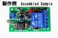 MK-318C-BUILT AC100Vリレー、明暗切替と感度調整機能付き!光センサースイッチキット完成品