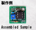 MK-325-BUILT ボイスレコーダー用繰り返し再生信号発生器キット完成品