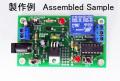 MK-332-BUILT これは使える。リモコン信号を学習してリレーをオン・オフ!リレー付き学習リモコン受信機キット完成品