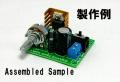 MK-502-BUILT これは便利。しかも超小型!LM317Tレギュレータ使用30V/1.5A可変電源キット完成品
