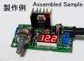 MK-513-BUILT これは便利!3桁7セグ電圧計付き!30V/1.5A電圧可変電源キット完成品