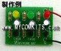 MK-602-BUILT アラームや模型に使える!LEDが走る?!LED3個ランニングキット完成品