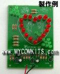 MK-612-BUILT  矢がハートに向かって刺さるように点灯!LED32個ハート型アニメーションキット完成品
