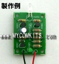 MK-614-BUILT  暗くなるとホタルようにやさしく点滅する!LED1個光感知ホタル型点滅キット完成品