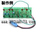 MK-618-BUILT これはお得!しかも使える!3種類のLED点滅キット完成品