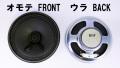 MSC-109 口径が大きく使いやすい!最大2W。77mm径8Ωスピーカー