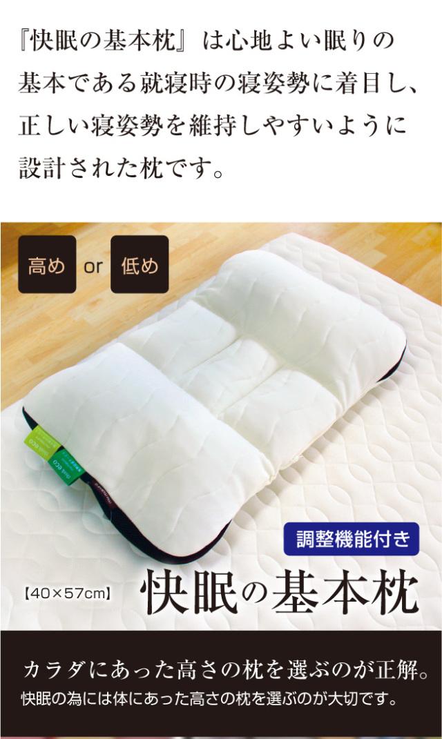 快眠の基本枕