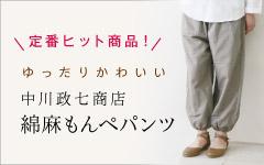 中川政七商店綿麻もんぺパンツ