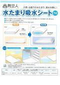 水たまり吸水シート 7L 送料無料!(10枚×10袋、100枚)
