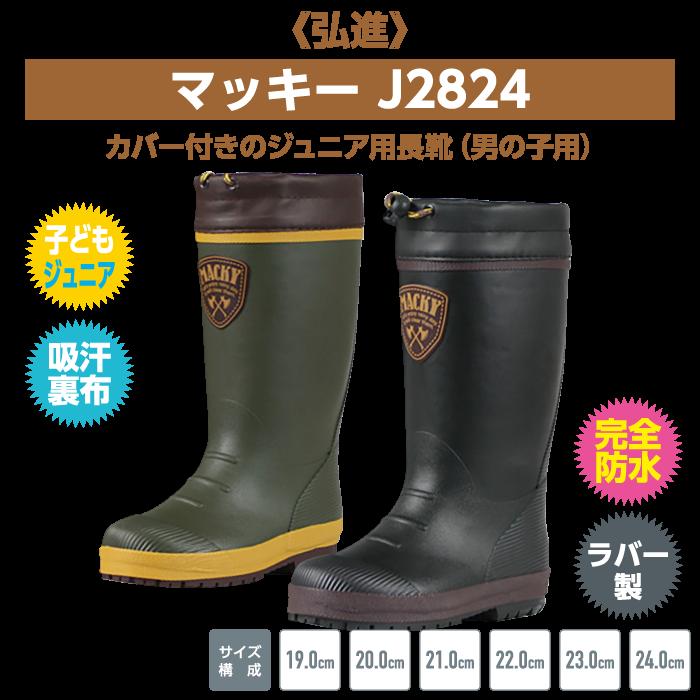 カバー付きジュニア用長靴《弘進》マッキーJ2824(男の子用)
