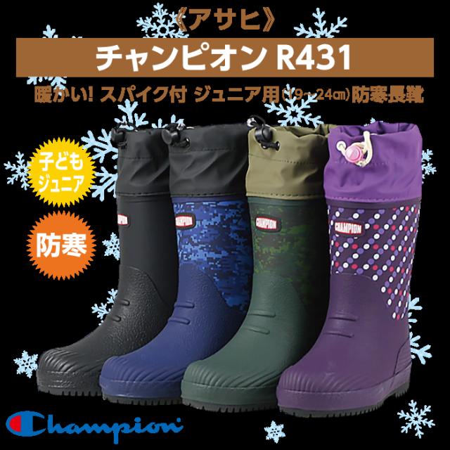 《チャンピオン》R431 | 暖かい!スパイク付ジュニア用防寒長靴