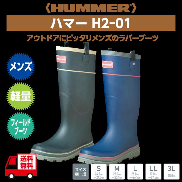 メンズのフィールドブーツ《HUMMER》ハマーH2-01男性用長靴