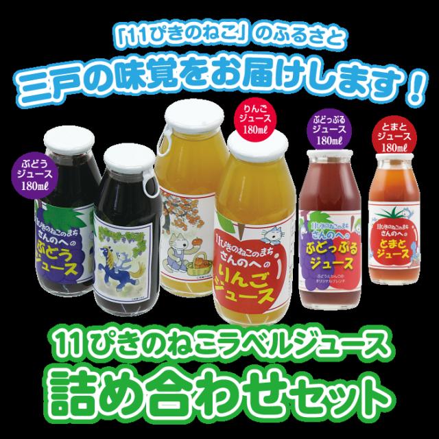 【青森県三戸町】丸末農業生産株式会社のジュース詰め合わせ