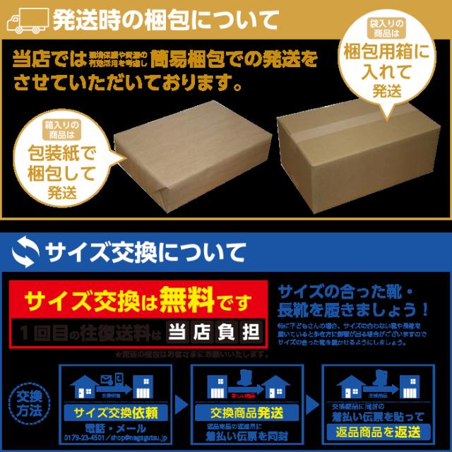 サイズ交換/梱包について