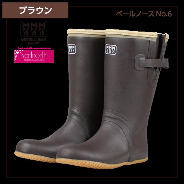 快適・軽快な作業用長靴《ミツウマ》ベールノースNo.6