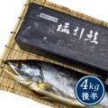 塩引鮭(塩引き鮭)一尾物4kg後半