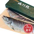 塩引鮭(塩引き鮭)切身姿造り3kg前半
