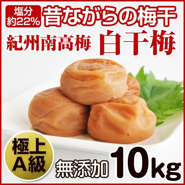 白干梅 A級 10kg 紀州南高梅