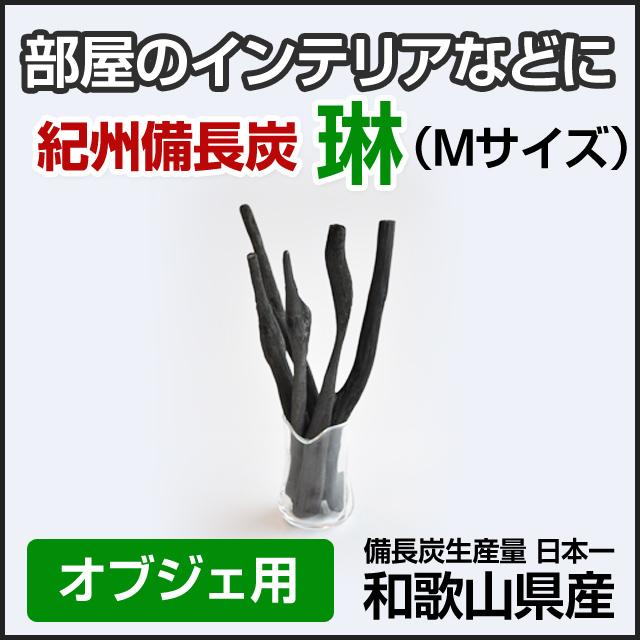 紀州備長炭 オブジェ・インテリア用(Mサイズ)
